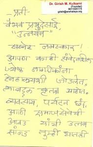 letter-girish-kulkarni